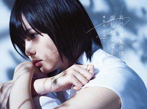欅坂46 アルバム2017 真っ白なものは汚したくなる 初回限定盤 A