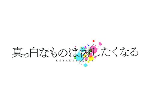 欅坂46ライブ2017 真っ白なものは汚したくなる