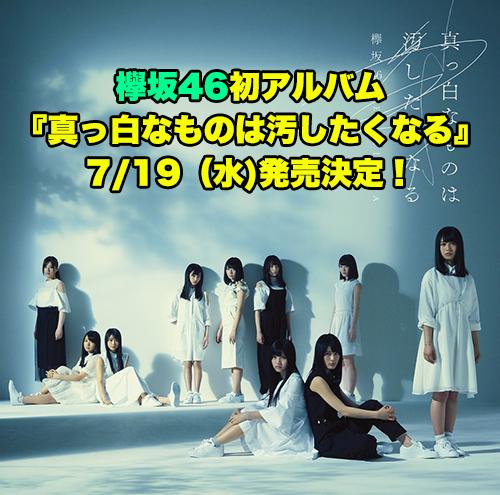 欅坂46 アルバム 2017 真っ白なものは汚したくなる