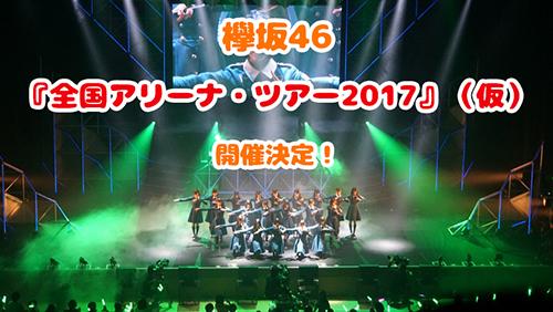 欅坂46 ライブ アリーナツアー2017