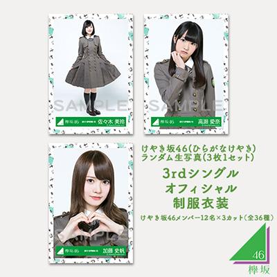 けやき坂46(ひらがなけやき)ランダム生写真(3枚1セット) <3rdシングルオフィシャル制服衣装>