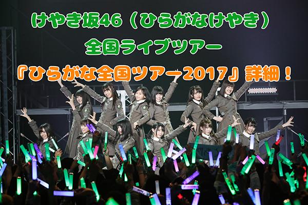 けやき坂46 ひらがなけやき ライブ2017