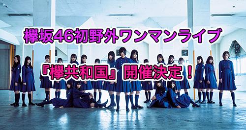 欅坂46ライブ 欅共和国2017