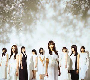 欅坂46 アルバム2017 真っ白なものは汚したくなる 初回限定盤 B