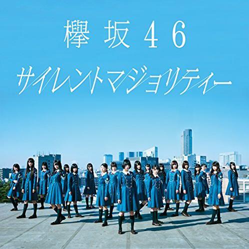 欅坂46・けやき坂46アルバム・シングル一覧