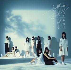 欅坂46 アルバム2017 真っ白なものは汚したくなる 通常盤