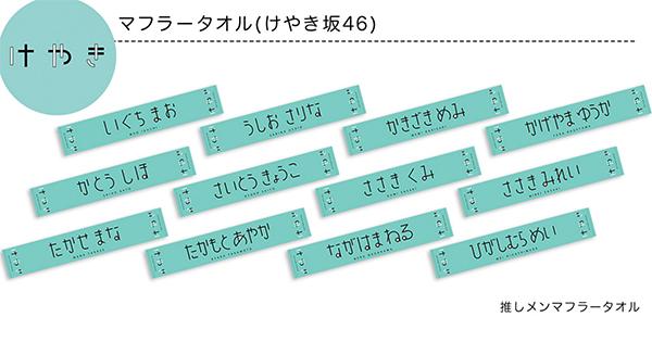 けやき坂46オフィシャルグッズ