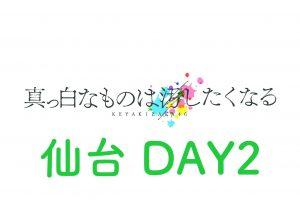欅坂46 ライブ 2017 宮城仙台 2日目 セトリ レポ