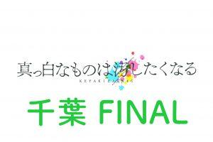欅坂46 ライブ 2017 千葉 セトリ レポ 2日目最終日ファイナル