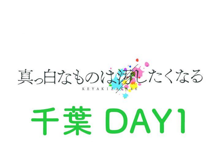 欅坂46 ライブ 2017 千葉 セトリ レポ