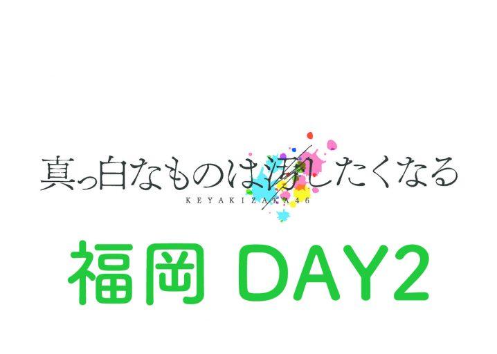 欅坂46 ライブ 2017 福岡 2日目 セトリ レポ