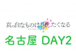 欅坂46 ライブ 2017 名古屋 2日目 セトリ レポ