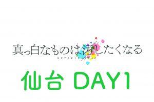 欅坂46 ライブ 2017 宮城仙台 1日目 セトリ レポ