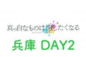 欅坂46 ライブ 2017 兵庫神戸 2日目