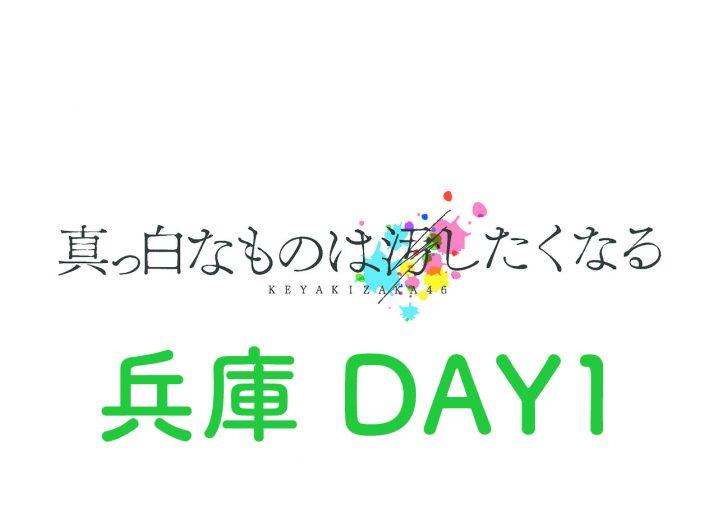 欅坂46ライブ2017 兵庫神戸