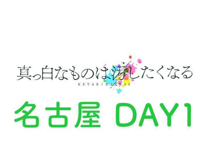 欅坂46 ライブ 2017 名古屋 1日目 セトリ レポ