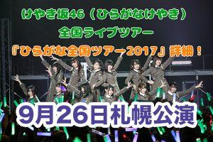 けやき坂46 ひらがなけやき ライブ2017 9月26日北海道札幌 zepp sapporo公演