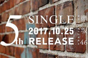欅坂46 新曲 ジャケット写真