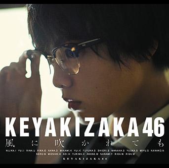 欅坂46 シングル 予約 特典 握手券 風に吹かれても ジャケット写真