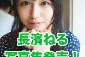 欅坂46 長濱ねる 写真集 予約 価格