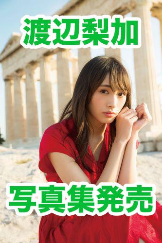 欅坂46 渡辺梨加 写真集 予約 価格