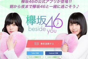 欅坂46の公式アプリ『欅坂 46 ~beside you~』
