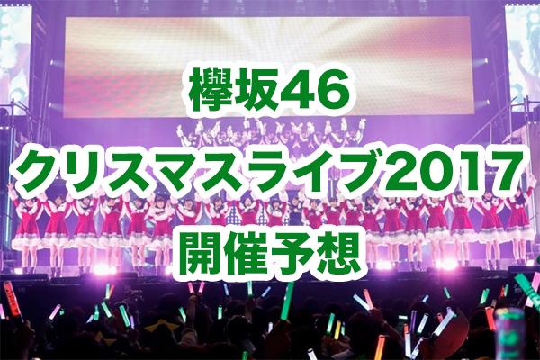 欅坂46 クリスマスライブ 開催予想