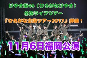 けやき坂46 ひらがなけやき ライブ2017 福岡サンパレスホール公演 レポ セトリ