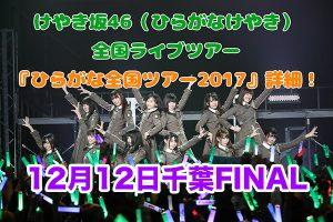 けやき坂46 ひらがなけやき ライブ2017 千葉幕張メッセ公演 レポ セトリ