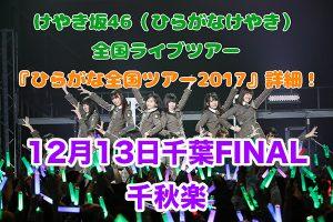 けやき坂46 ひらがなけやき ライブ2017 千葉幕張メッセ公演 レポ セトリ2