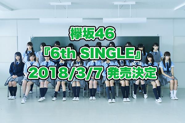 欅坂46 6thシングル 発売 予約 価格比較 最安値 特典など イメージ画像