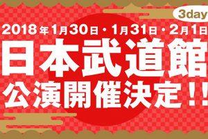 欅坂46 ライブ 2018 武道館 3DAYS