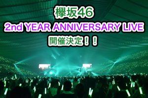 欅坂46 2nd ANNIVERSARY LIVE 日程 チケット