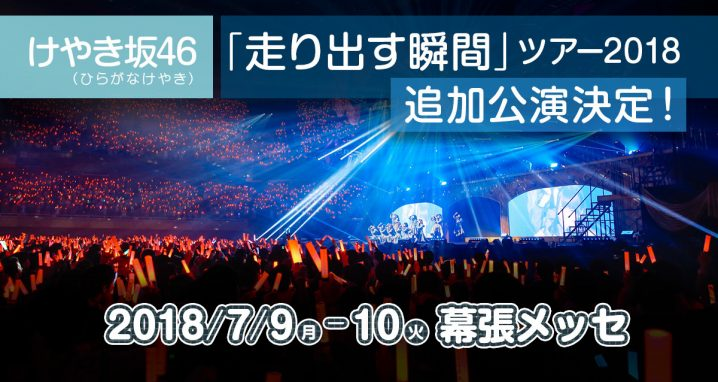 けやき坂46 走り出す瞬間 ライブツアー