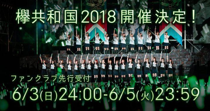 欅坂46 欅共和国2018 野外ワンマンライブ
