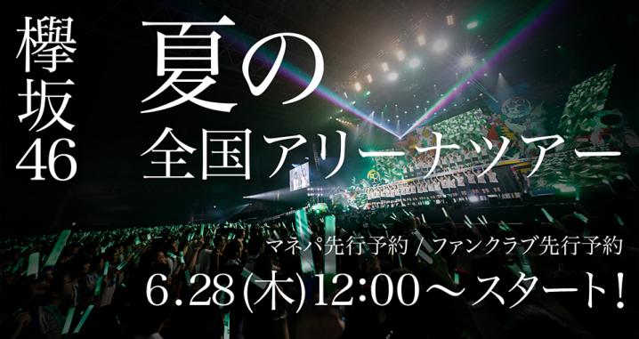 欅坂46 夏の全国アリーナツアー2018